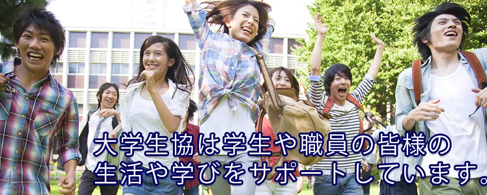和歌山大学消費生活協同組合