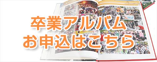 卒業アルバム・バナー