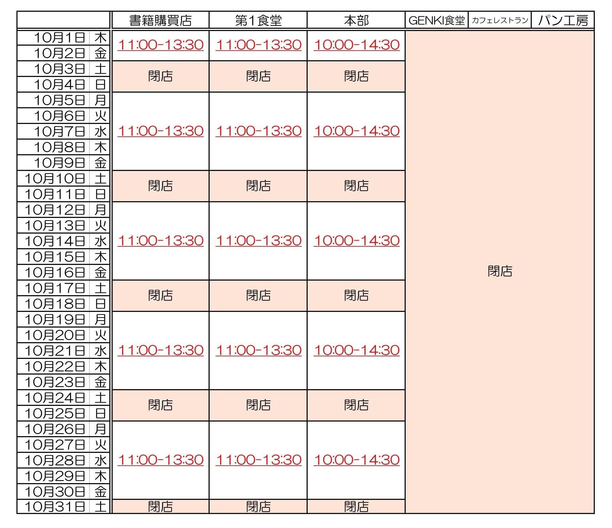 10月営業予定_02.jpg