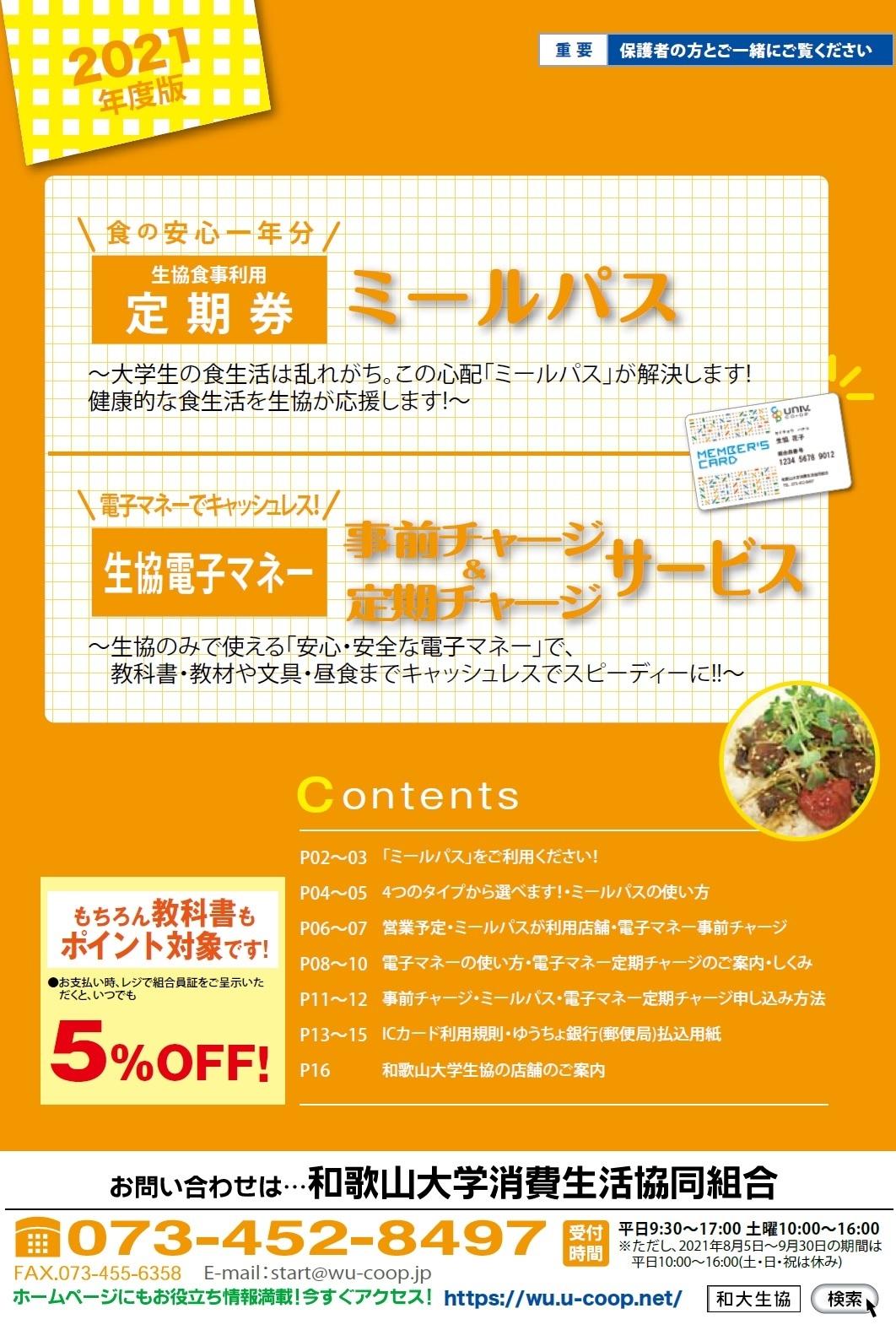 meal2021-1.jpg