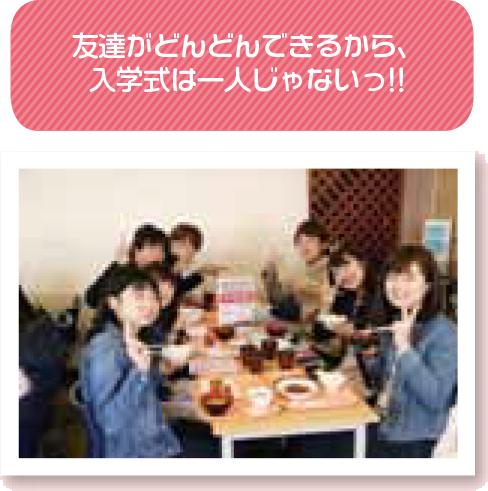 うぇるかむCampus2020